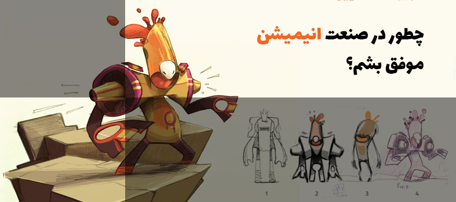 چگونه در صنعت انیمیشن موفق شویم