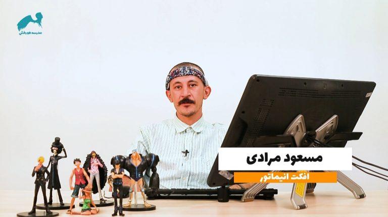 آموزش مقدماتی Adobe Animate با مسعود مرادی افکت انیماتور انیمیشن آخرین داستان